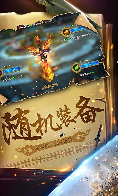 幻想小勇士破解版图3
