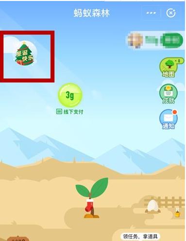 支付宝蚂蚁森林AR种圣诞树怎么玩 AR种圣诞树玩法介绍