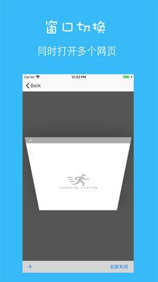 网虫汇浏览器图2