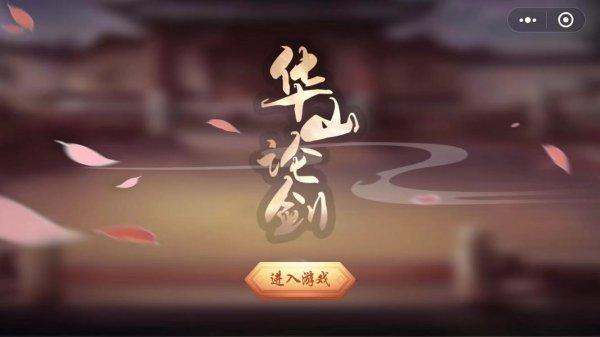 华山论剑吃鸡图3
