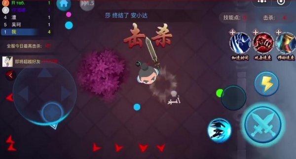华山论剑吃鸡图2