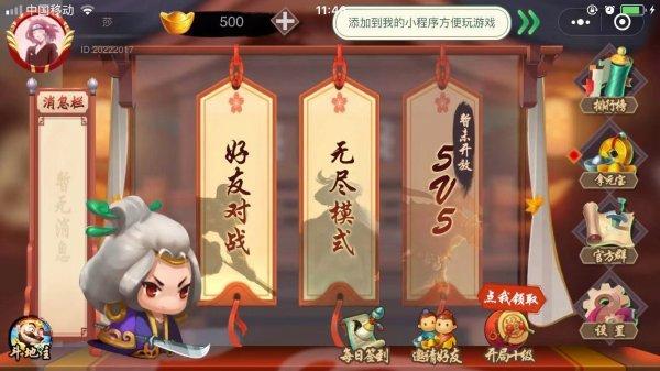 华山论剑吃鸡图4