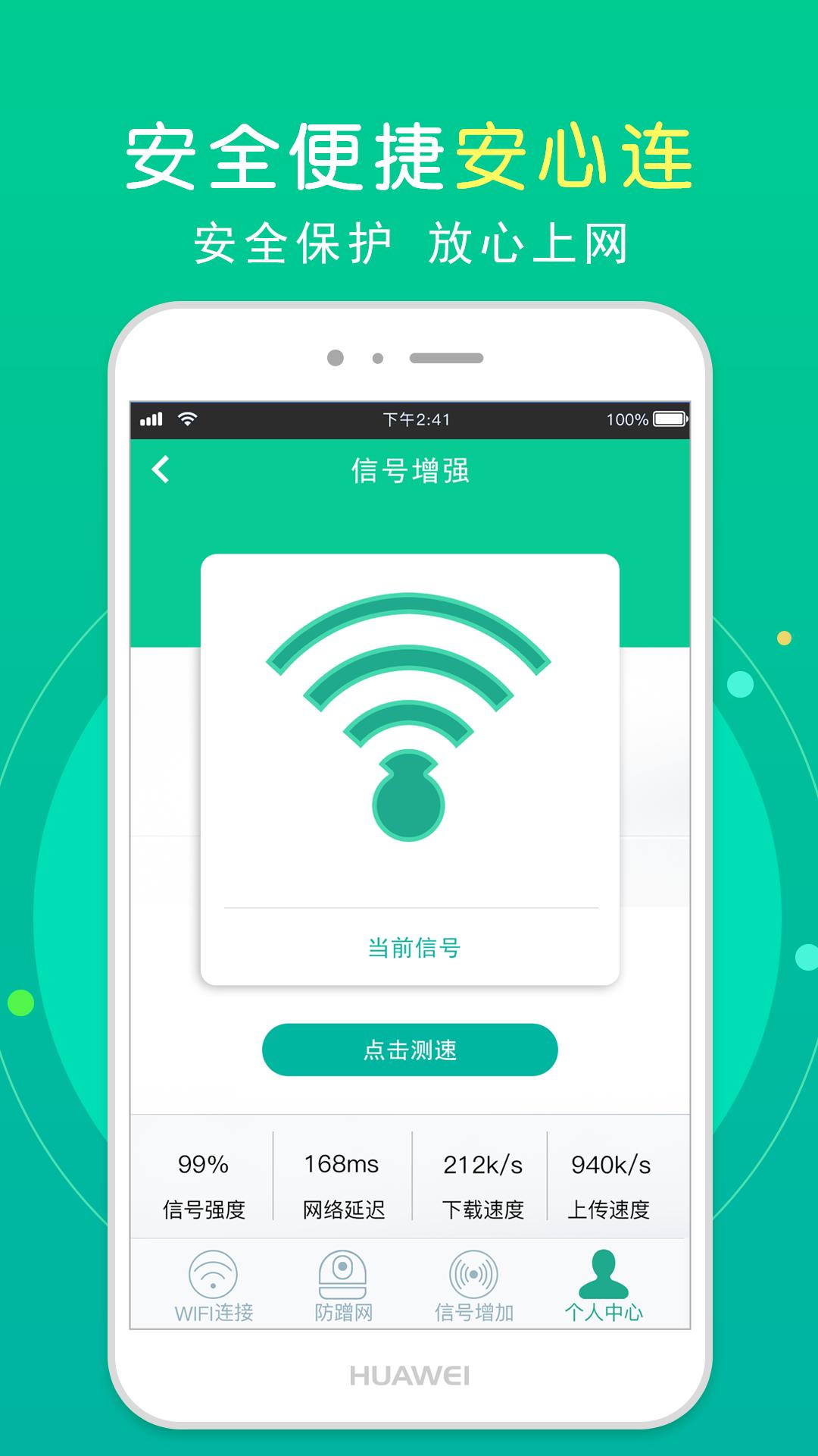 WiFi测速工具图3