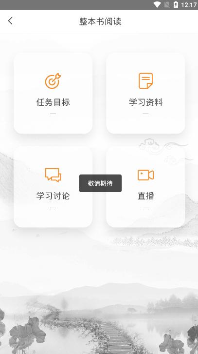 语文云学生端图4