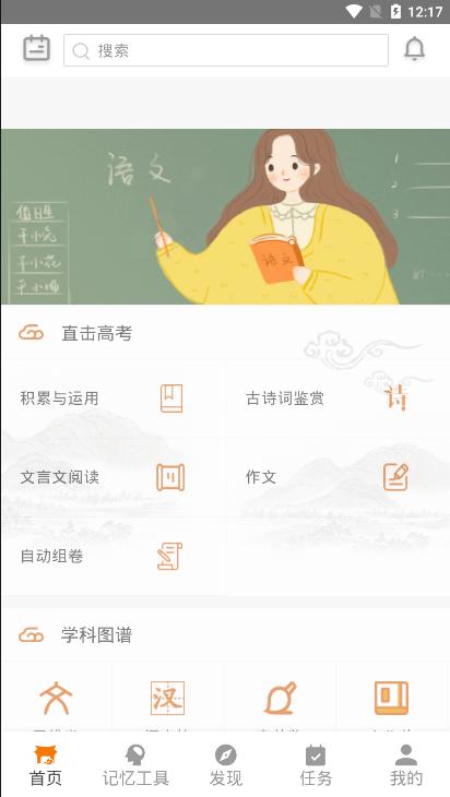语文云学生端图1