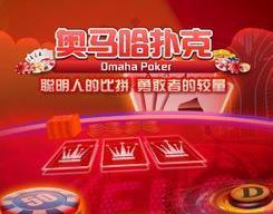 奥马哈扑克