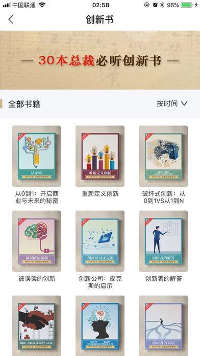 壹创新商学图2