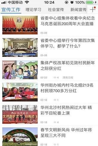 华州宣传网图1