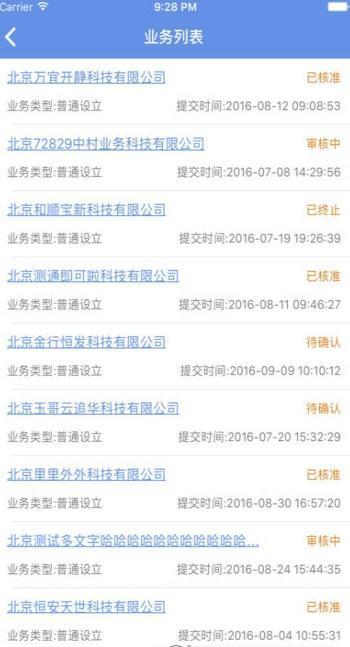 北京e窗通图3