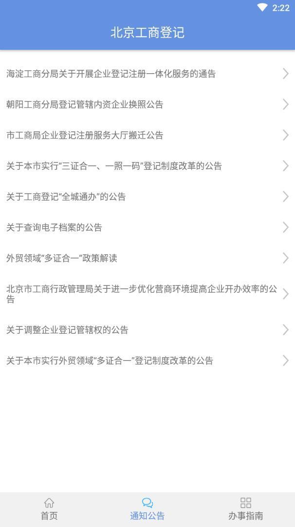 北京e窗通图6