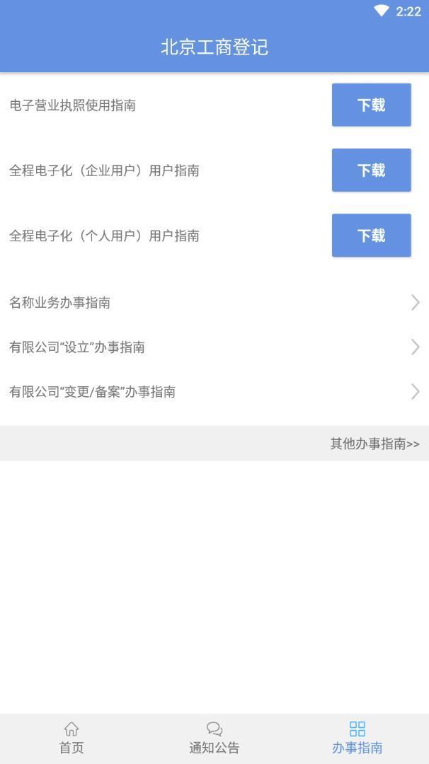 北京e窗通图7