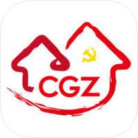 CGZ党群e家