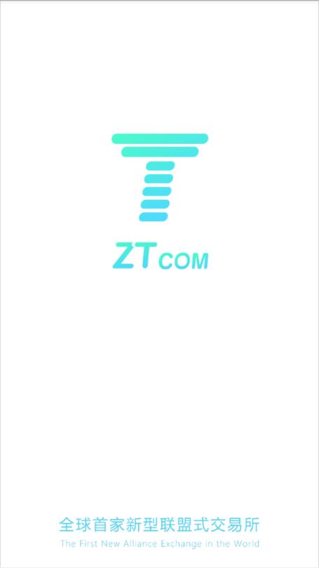 zt交易所平台图1