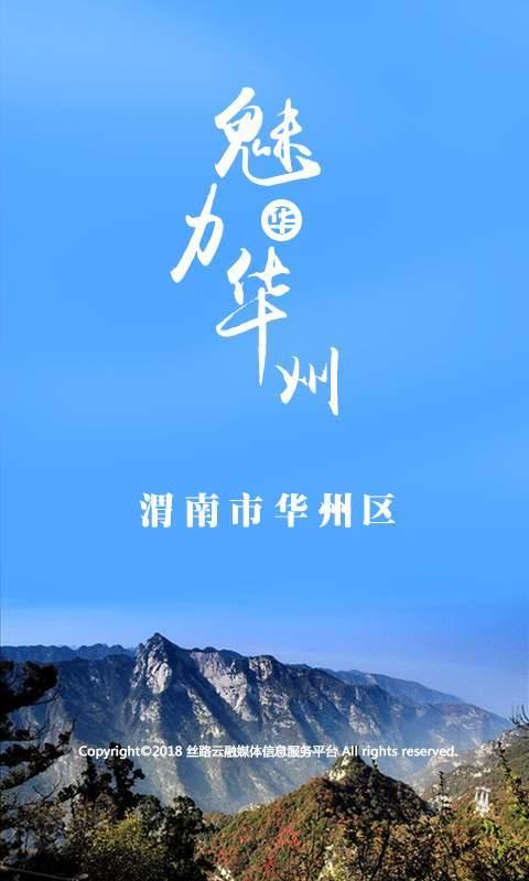 华州宣传网图2