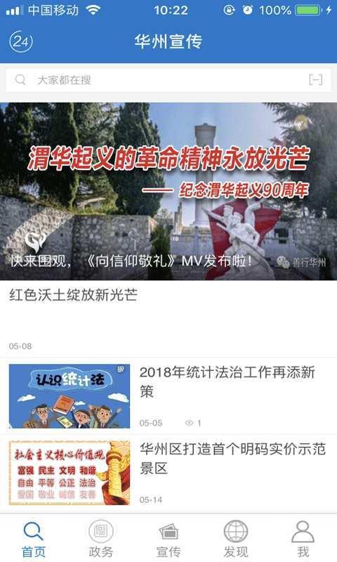 华州宣传网图4