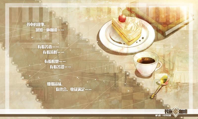 书旅x咖啡图3