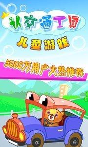 儿童游戏交通工具图3
