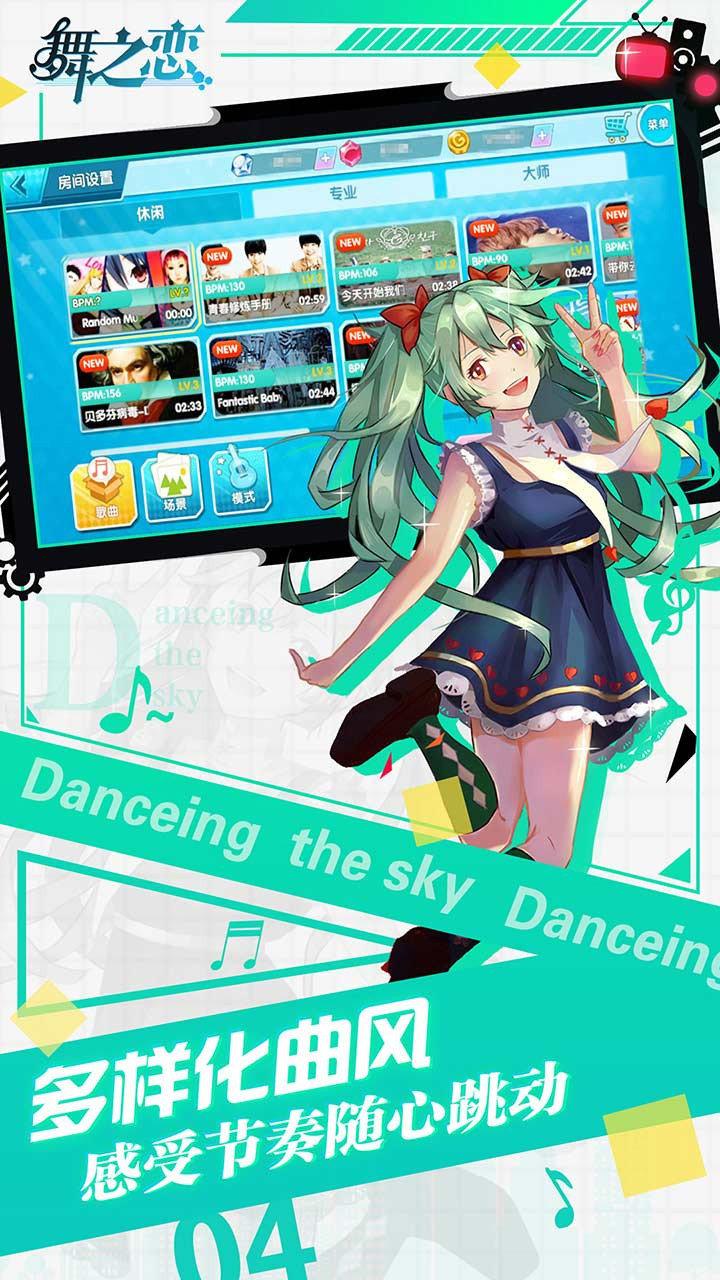 舞之恋图3