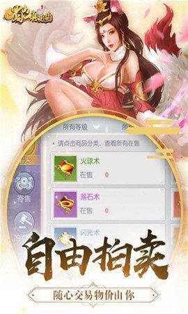 蜀山镇魂曲图2