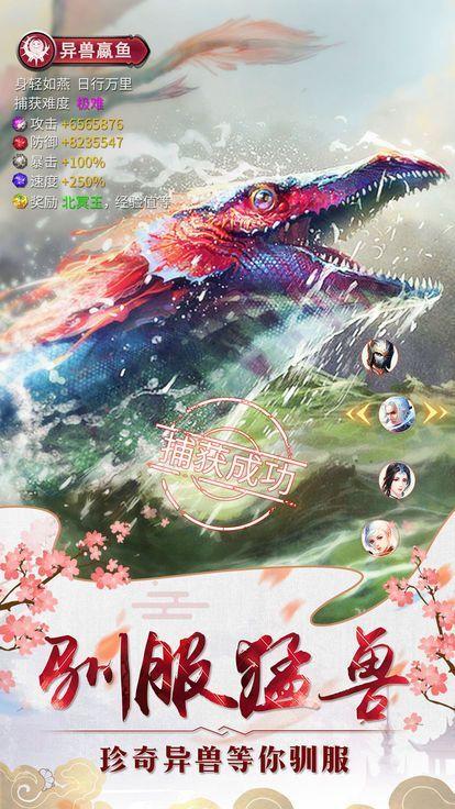 九州白狐传图2