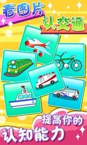 儿童游戏交通工具图4