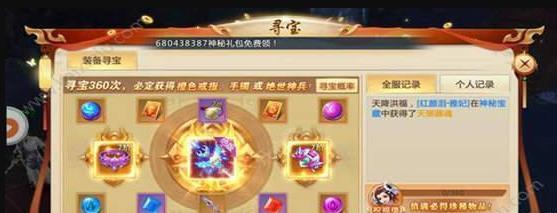 永龙修仙传图2