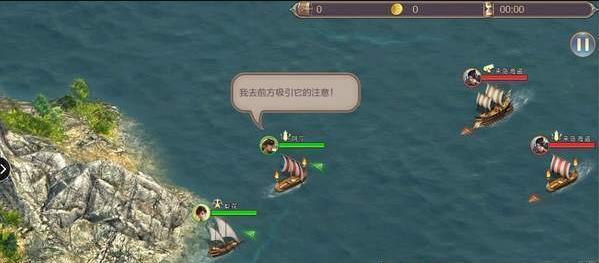 航海传说图3