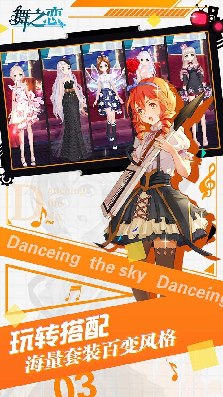 舞之恋图4