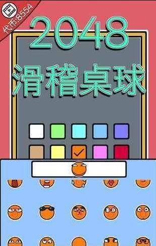 2048滑稽桌球图4