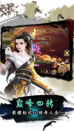 剑来斩仙图2