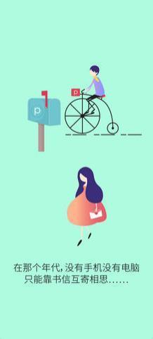 恋与明信片图2