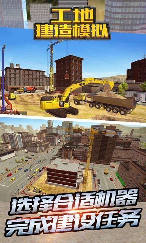 工地建造模拟图2
