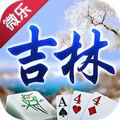 微乐吉林麻将棋牌
