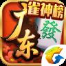 腾讯广东麻将1.5.1旧版本