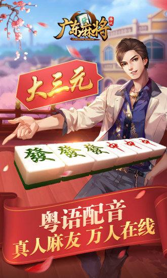 腾讯广东麻将1.5.1旧版本图1