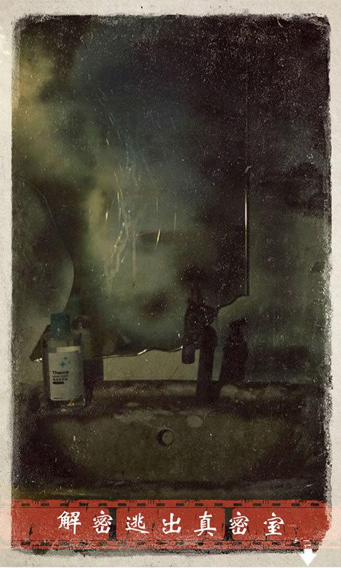 迷雾逃生图1