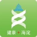 健康海淀 v1.2.7