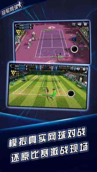 冠军网球图2