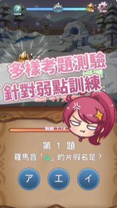 日语50音初心的冒险图4