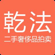 乾法拍卖  v1.0.2