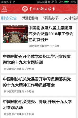中国剧协图4