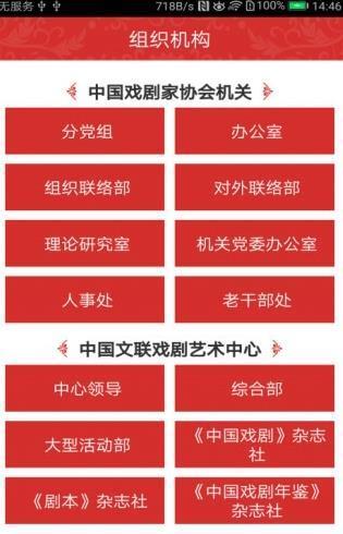 中国剧协图1