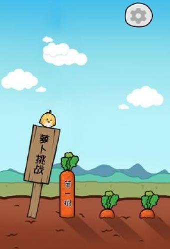 欢乐萝卜农场图3