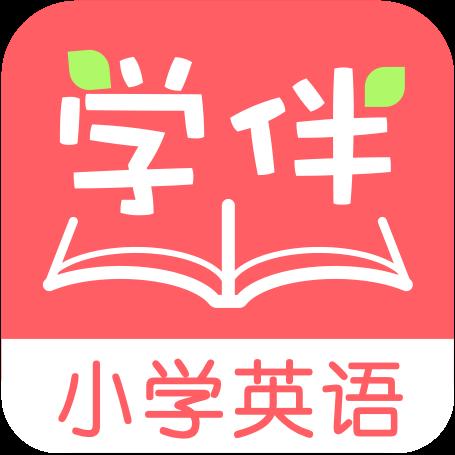 小学英语学伴