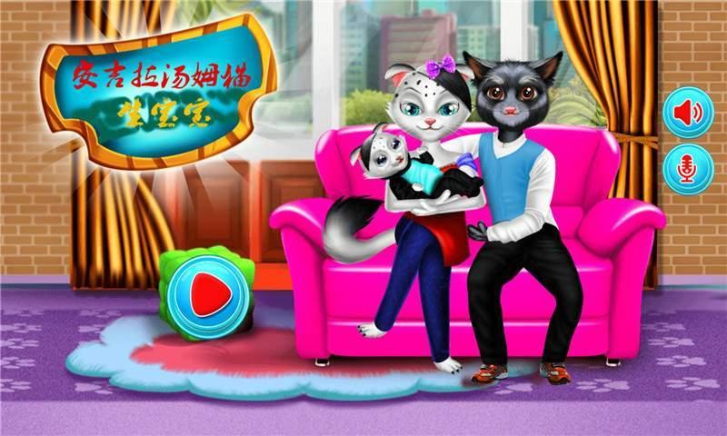 安吉拉汤姆猫生宝宝图2