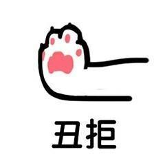 猫爪爱心表情包图1