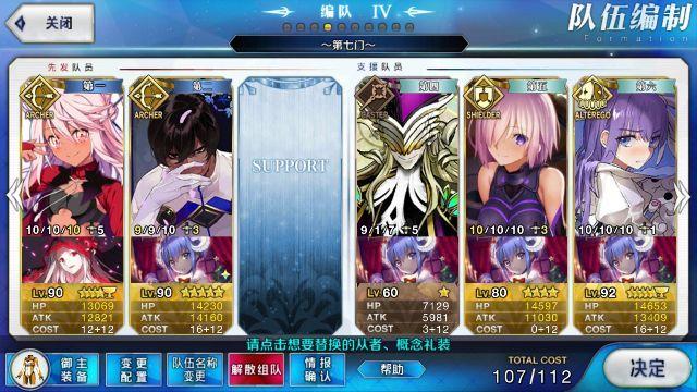 Fate小黑五星弓光炮5T剑本刷法