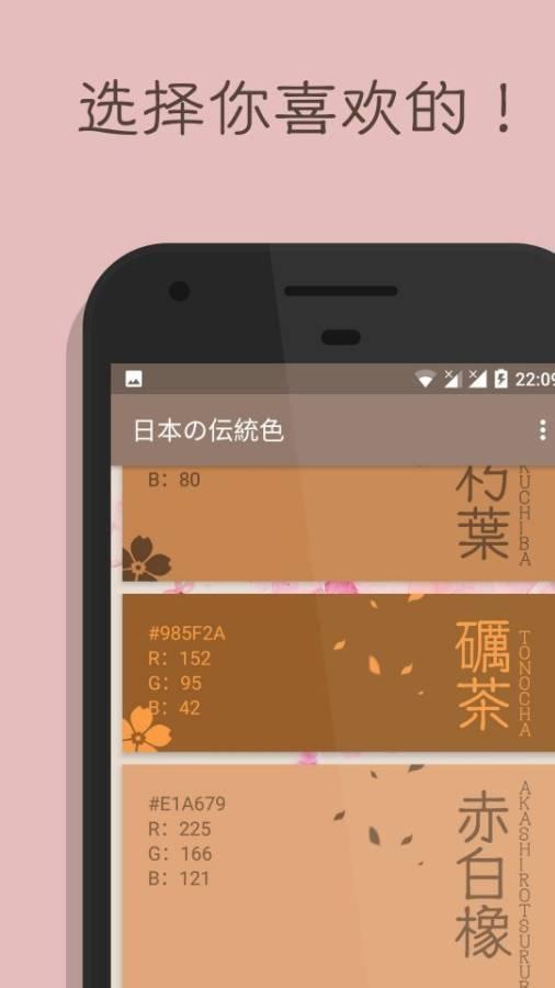 日本传统色图2