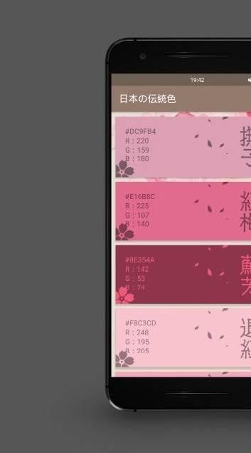 日本传统色图4