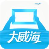 大威海  v4.0.0
